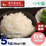 無洗米5キロ令和2年度宮城県産・つや姫|特別栽培米(農薬、化学肥料不使用)