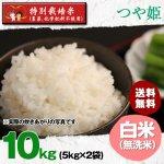無洗米10キロ令和2年度宮城県産・つや姫|特別栽培米(農薬、化学肥料不使用)