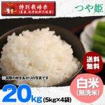 無洗米20キロ令和2年度宮城県産・つや姫|特別栽培米(農薬、化学肥料不使用)
