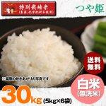 無洗米30キロ令和2年度宮城県産・つや姫|特別栽培米(農薬、化学肥料不使用)