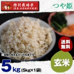 玄米5キロ令和2年度宮城県産・つや姫|特別栽培米(農薬、化学肥料不使用)