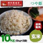 玄米10キロ令和2年度宮城県産・つや姫|特別栽培米(農薬、化学肥料不使用)