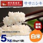白米5キロ令和2年度宮城県産・ササニシキ|特別栽培米(農薬、化学肥料不使用)