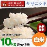 白米10キロ令和2年度宮城県産・ササニシキ|特別栽培米(農薬、化学肥料不使用)