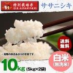 無洗米10キロ令和2年度宮城県産・ササニシキ|特別栽培米(農薬、化学肥料不使用)