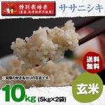 玄米10キロ令和2年度宮城県産・ササニシキ|特別栽培米(農薬、化学肥料不使用)