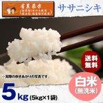 無洗米5キロ令和2年度宮城県産・ササニシキ|省農薬米(除草剤1回・殺虫殺菌剤不使用)