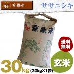 【6ヶ月定期便】宮城県産・ササニシキ|有機米|玄米30キロ袋