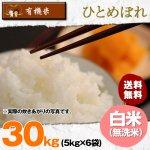 【6ヶ月定期便】無洗米30キロ宮城県産・ひとめぼれ|有機米(有機JAS認証)