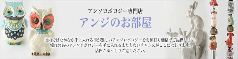 【アンソロポロジー/ANTHROPOLOGIE専門店】 アンジのお部屋