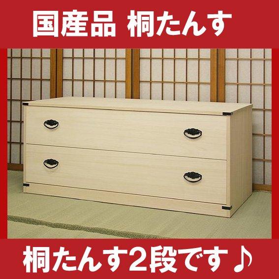 桐たんす 2段 着物用 (M)【 国産品 】 本物 桐箪笥 桐タンス 和家具 送料無料 激安 セール 半額以下