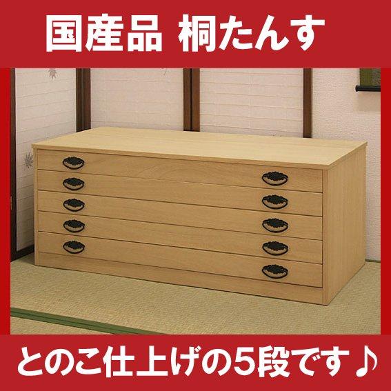 桐たんす 5段とのこ仕上げ 着物用 (M)【 国産品 】 本物 5 箪笥 タンス 家具 送料無料 激安 セール