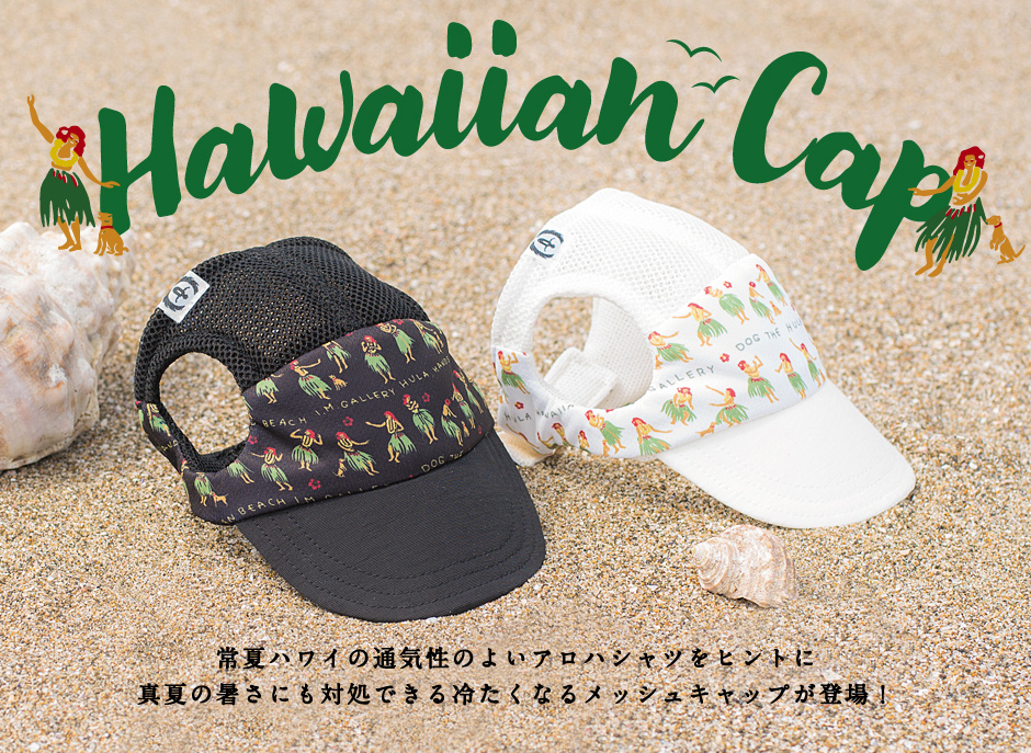 hawaiian 犬の帽子のお店 i m gallery online shop