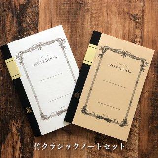 【国産竹100%】竹紙100ノート