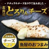 ★☆★【送料無料】<北海道とろりんチーズ(10g×50個)>【冷蔵便・冷凍便同梱可】【ナチュラルチーズを鱈シートで包みました】