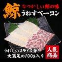 <鯨(くじら・クジラ)うねすベーコン100g>【冷凍限定/同梱可】】【畝須・うね須】