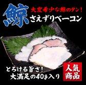 <鯨(くじら・クジラ)さえずりベーコン40g>【冷凍限定/同梱可】