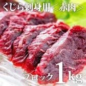 <業務用 ニタリ鯨(くじら・クジラ)の刺身用赤肉ブロック1kg>【冷凍限定/同梱可】