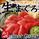 <生マグロ(鮪/まぐろ)ブロック500g>【冷凍・冷蔵便同梱可】【にぎり39個・鉄火12寛分!】