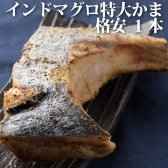 【単品】< 業務用インドまぐろ(鮪・マグロ)とろかま1個>【冷凍便同梱可】【海鮮バーベキュー】