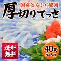 ★☆★<国産とらふぐ(フグ/河豚)のてっさ3〜4人前(40貫)>【冷凍・冷蔵同梱可】