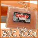 <業務用 とびこ(トビウオの子)500g入り>【冷凍限定/同梱可】