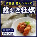 <img class='new_mark_img1' src='//img.shop-pro.jp/img/new/icons6.gif' style='border:none;display:inline;margin:0px;padding:0px;width:auto;' />広島産大粒牡蠣(カキ/かき)約800g入(冷凍便/同梱可)【殻むき済/LLサイズ/約30個前後】