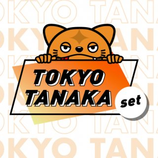 <img class='new_mark_img1' src='https://img.shop-pro.jp/img/new/icons3.gif' style='border:none;display:inline;margin:0px;padding:0px;width:auto;' />2022 LUCKY BAG(TOKYO TANAKA set)
