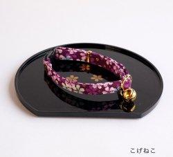 江戸猫首輪<br>(大輪の桜・紫)