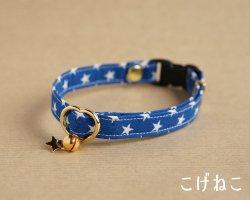 星柄の首輪<br>(ブルー)