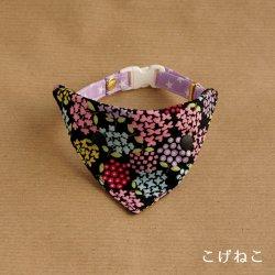 色とりどりの紫陽花のバンダナ(ブラック)