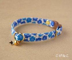 北欧風お花の首輪<br>(ブルー)