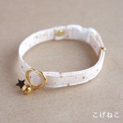 金色ドットと星の首輪<br>(白)