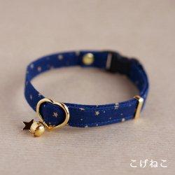 金色ドットと星の首輪<br>(紺)