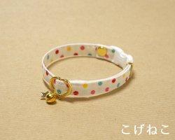 【猫用】ドットの首輪<br>(ピンク×水色)