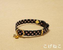 【猫用】シンプルな小花の首輪<br>(ブラック)