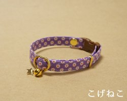 【猫用】シンプルな小花の首輪<br>(パープル)