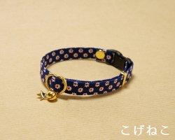 【猫用】シンプルな小花の首輪<br>(ネイビー)