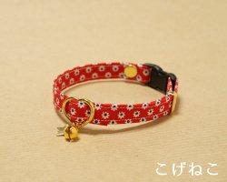 【猫用】シンプルな小花の首輪<br>(レッド)