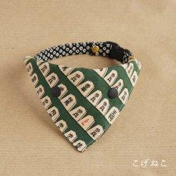 将棋の駒の<br>バンダナ(緑)