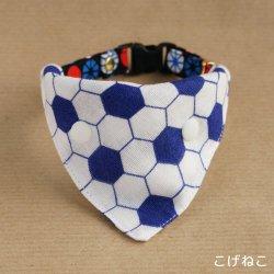 サッカーボール<br>のバンダナ(ブルー)