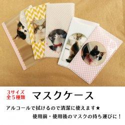 【3サイズから選べる】ファイル型マスクケース(全5種)