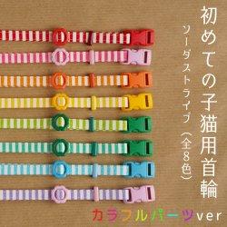 かるーい!初めての子猫用首輪 カラフルパーツver(ソーダカラー・全8色)