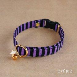ストライプの首輪<br>(紫×黒)