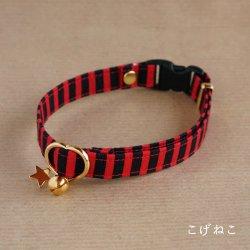 ストライプの首輪<br>(赤×黒)