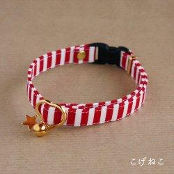ストライプの首輪<br>(赤×白)