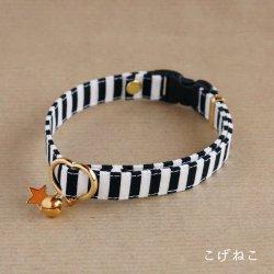 ストライプの首輪<br>(黒×白)