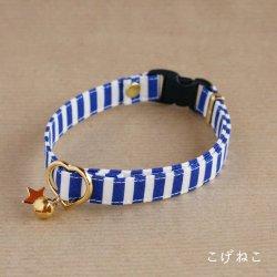 ストライプの首輪<br>(青×白)