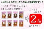 【送料込!】【お買い得】【メール便商品】定番の人気商品8種類からよりどり2品選べるセット