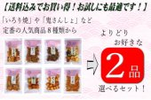 <img class='new_mark_img1' src='https://img.shop-pro.jp/img/new/icons1.gif' style='border:none;display:inline;margin:0px;padding:0px;width:auto;' />【送料込!】【お買い得】【メール便商品】定番の人気商品8種類からよりどり2品選べるセット